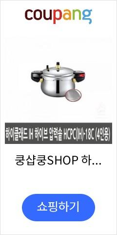 쿵샵쿵SHOP 하이클래드 IH 하이브 압력솥 HCPC -18C 4인용