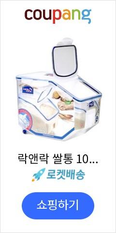 락앤락 쌀통 10KG (12L), 1개