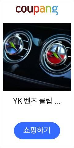 YK 벤츠 클립 차량용 아로마 방향제, BLUE