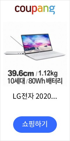 LG전자 2020 그램15인치 15ZD90N-VX50K, 옵션없음, 옵션없음, 옵션없음