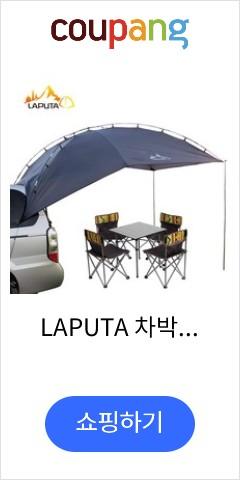 LAPUTA 차박 차량용 어닝 타프 그늘막 쉘터 캠핑용품