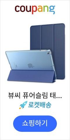 뷰씨 퓨어슬림 태블릿PC 케이스, 네이비