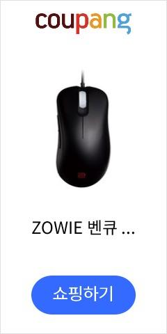 ZOWIE 벤큐 E-SPORTS 게이밍 마우스 EC2-A, 블랙