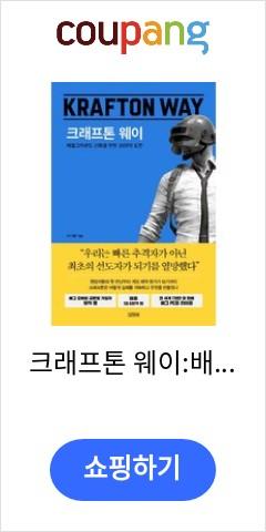 크래프톤 웨이:배틀그라운드 신화를 만든 10년의 도전, 김영사, 이기문