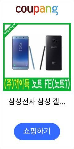 삼성전자 삼성 갤럭시 노트7 FE 64GB 공기계 S급, 색상랜덤S급(통신3사호환), 노트FE(64G)