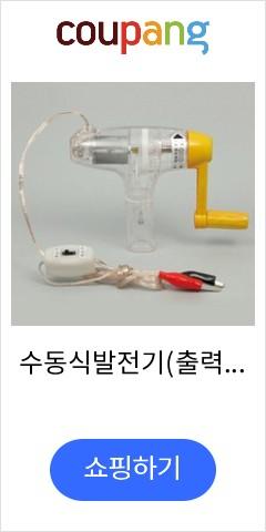 수동식발전기(출력제...