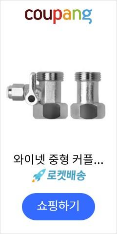 와이넷 중형 커플링 정수기 아답터 2p 세트, 단일 상품, 1세트