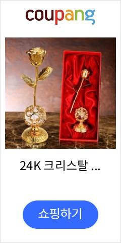 24K 크리스탈 금...