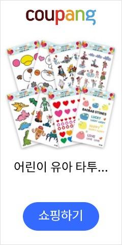 어린이 유아 타투스티커 마스크 꾸미기 8종 1SET, 단품, 단품