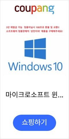 마이크로소프트 윈도...