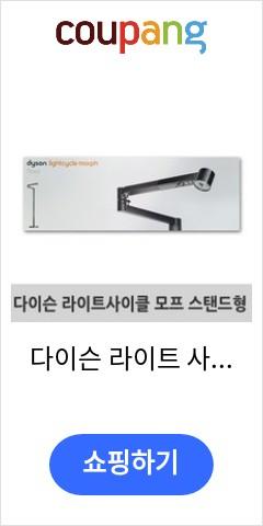 다이슨 라이트 사이클 모프 스탠드형 / 정품 / 리안, 블랙