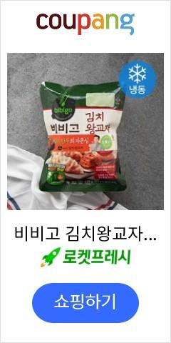 비비고 김치왕교자 (냉동), 420g, 2개입