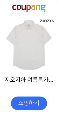 지오지아 여름특가 화이트 스트레치 솔리드 반팔 셔츠