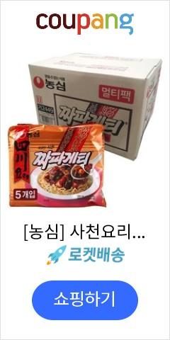 [농심] 코로나 사재기 품목 물품사천요리 짜파게티 (137g x 40개), 137g, 단일 수량