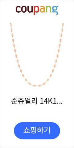 준쥬얼리 14K18K 샤인키스 목걸이 체인