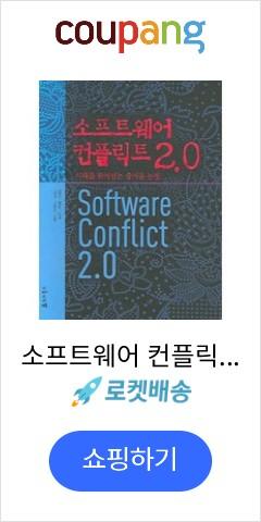 소프트웨어 컨플릭트...