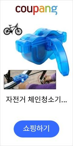 자전거 체인청소기 체인청소기 기름때제거 체인 찌든때제거