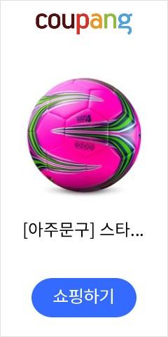 [아주문구] 스타스포츠 풋살공 클럽FB624-13
