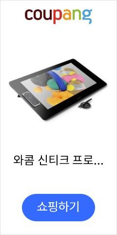 와콤 신티크 프로 24 타블렛 DTH-2420, 단일 색상