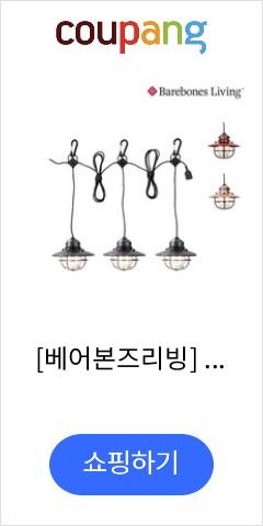 [베어본즈리빙] 에디슨 팬던트 랜턴 세트 (3개입), 없음, 레드
