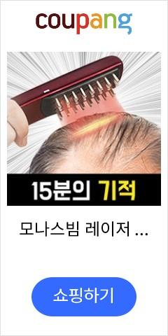 모나스빔 레이저 두...