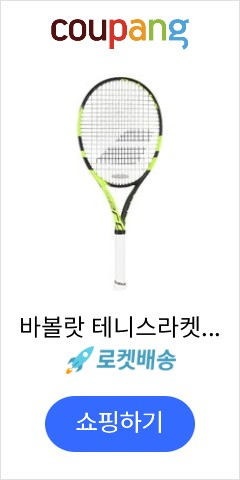 바볼랏 테니스라켓 ...