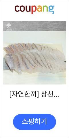 [자연한끼] 삼천포 싱싱 우럭모듬회 매운탕거리 생선회, 1개, 우럭모듬회 2~3인분