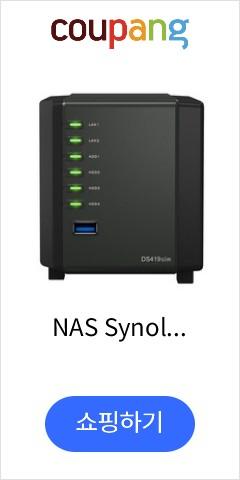 NAS Synology DS419slim4알 2.5inch하드드라이브 네트워크 저축 서버 ds419slim nas세금포함, 기본