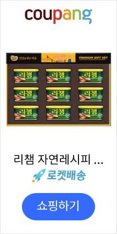 리챔 자연레시피 1...