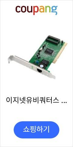 이지넷유비쿼터스 NEXT-1000K LP 기가비트 유선 랜카드 PCI 랜카드-데스크탑용, 선택없음