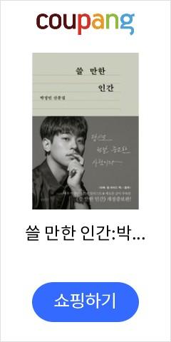 쓸 만한 인간:박정민 산문집