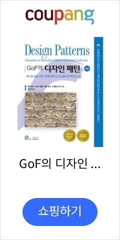 GoF의 디자인 패턴 :재사용성을 지닌 객체지향 소프트웨어의 핵심요소, 프로텍미디어