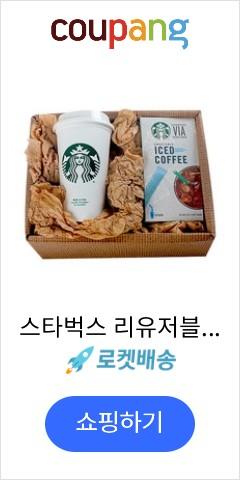 스타벅스 리유저블 텀블러 + 비아 아이스 커피 선물 세트, 텀블러 + 커피, 1세트