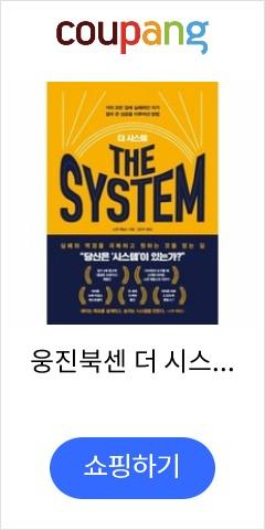 웅진북센 더 시스템 THE SYSTEM