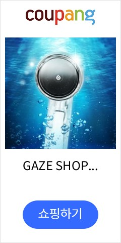 GAZE SHOP ...