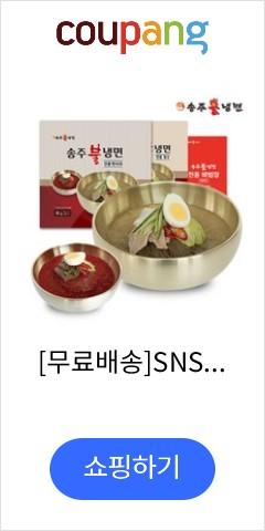 [무료배송]SNS ...