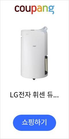 LG전자 휘센 듀얼 인버터 제습기 20L DQ200PBBC