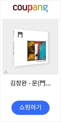 김창완 - 문(門), (주) 카카오 M, CD