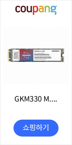 GKM330 M.2 2280 1TB 3D TLC, 해당없음, 해당없음