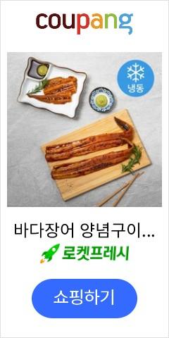 바다장어 양념구이 (냉동), 540g, 1개