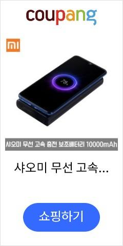 샤오미 무선 고속 ...