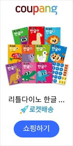 리틀다이노 한글 홈스쿨 워크북 만3세 전10권 + 퍼즐교구 + 스티커, 훈민