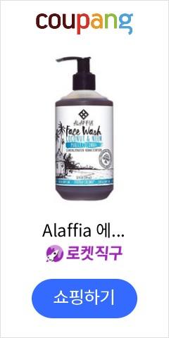 Alaffia 에브...