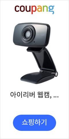 아이리버 웹캠, IPC-HD01, 단일 색상