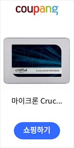 마이크론 Crucial MX500 500GB 대원CTS SSD