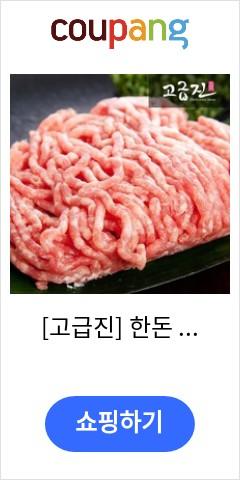 [고급진] 한돈 국내산 돼지다짐육(냉동) 500g