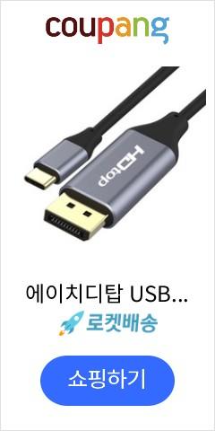 에이치디탑 USB C타입 TO DP 4K 60Hz 컨버터 케이블 1.8m HT-3C002, 혼합색상, 1개