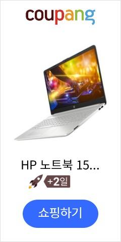 HP 노트북 15s...