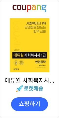 에듀윌 사회복지사 1급 한권공략 통합이론서(2019):사회복지사 1위 단권화로 만드는 합격 신화