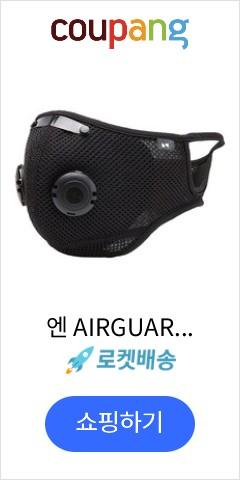엔 AIRGUARD 미세먼지 스포츠 마스크 성인용 KF94, 블랙